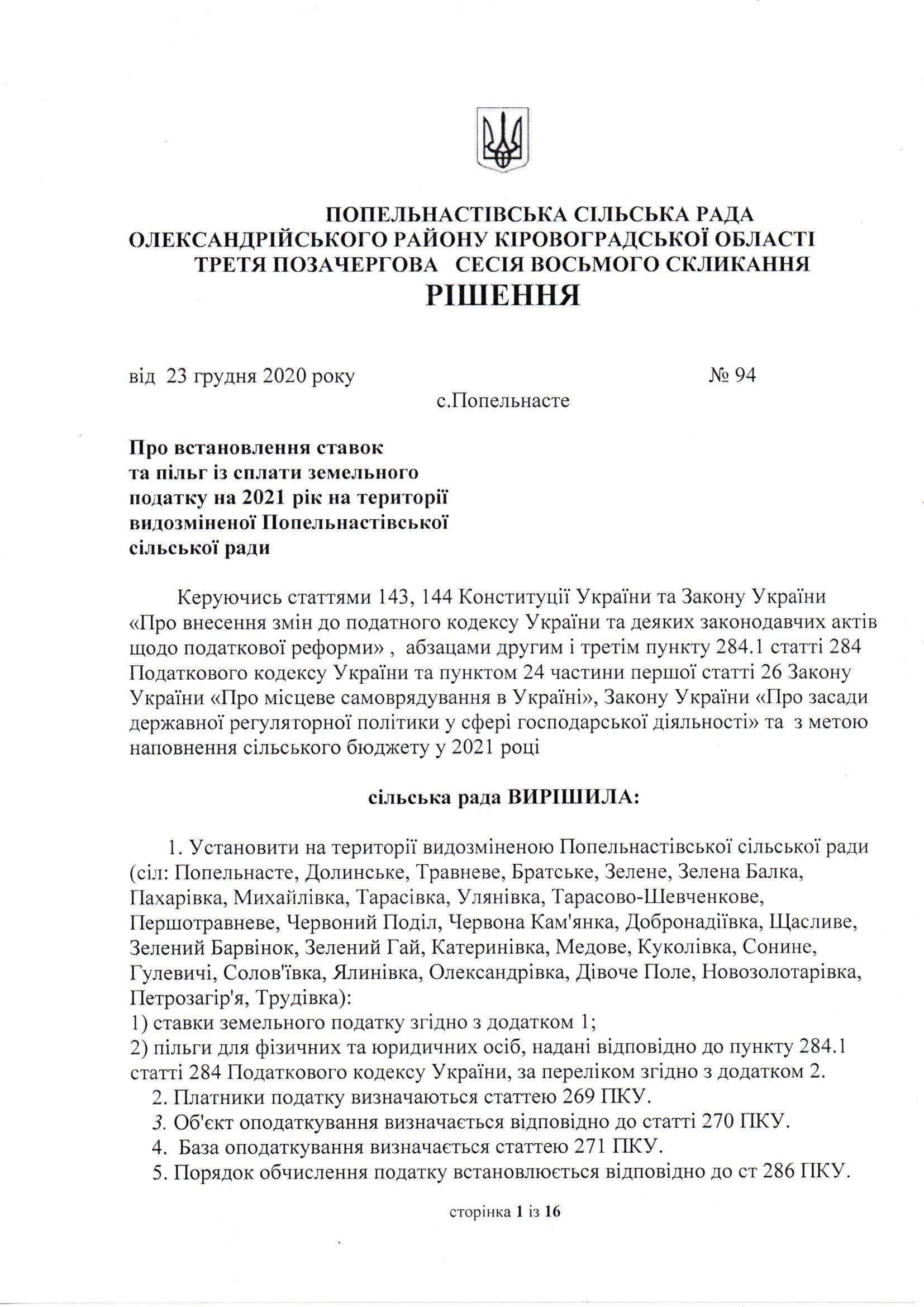 Рішення третьої позачергової сесії восьмого скликання № 94 від 23 грудня 2020 року