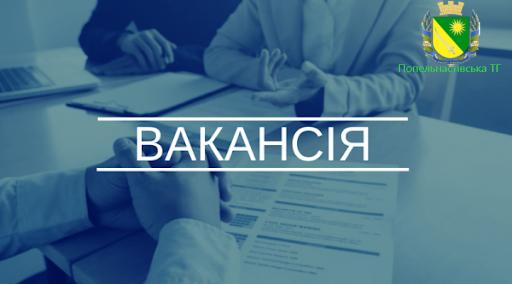 Попельнастівська сільська рада Кіровоградської області Олександрійського району  оголошує з 16 квітня 2021 року конкурс на заміщення  вакантної посади посадової особи місцевого самоврядування