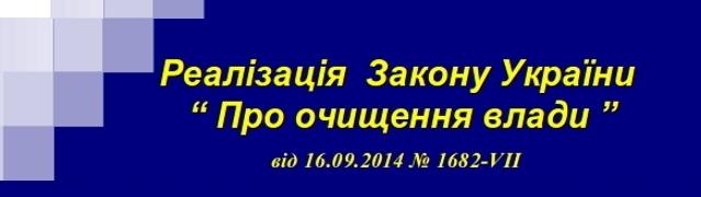 Про організацію проведення перевірки відповідно до Закону України «Про очищення влади»