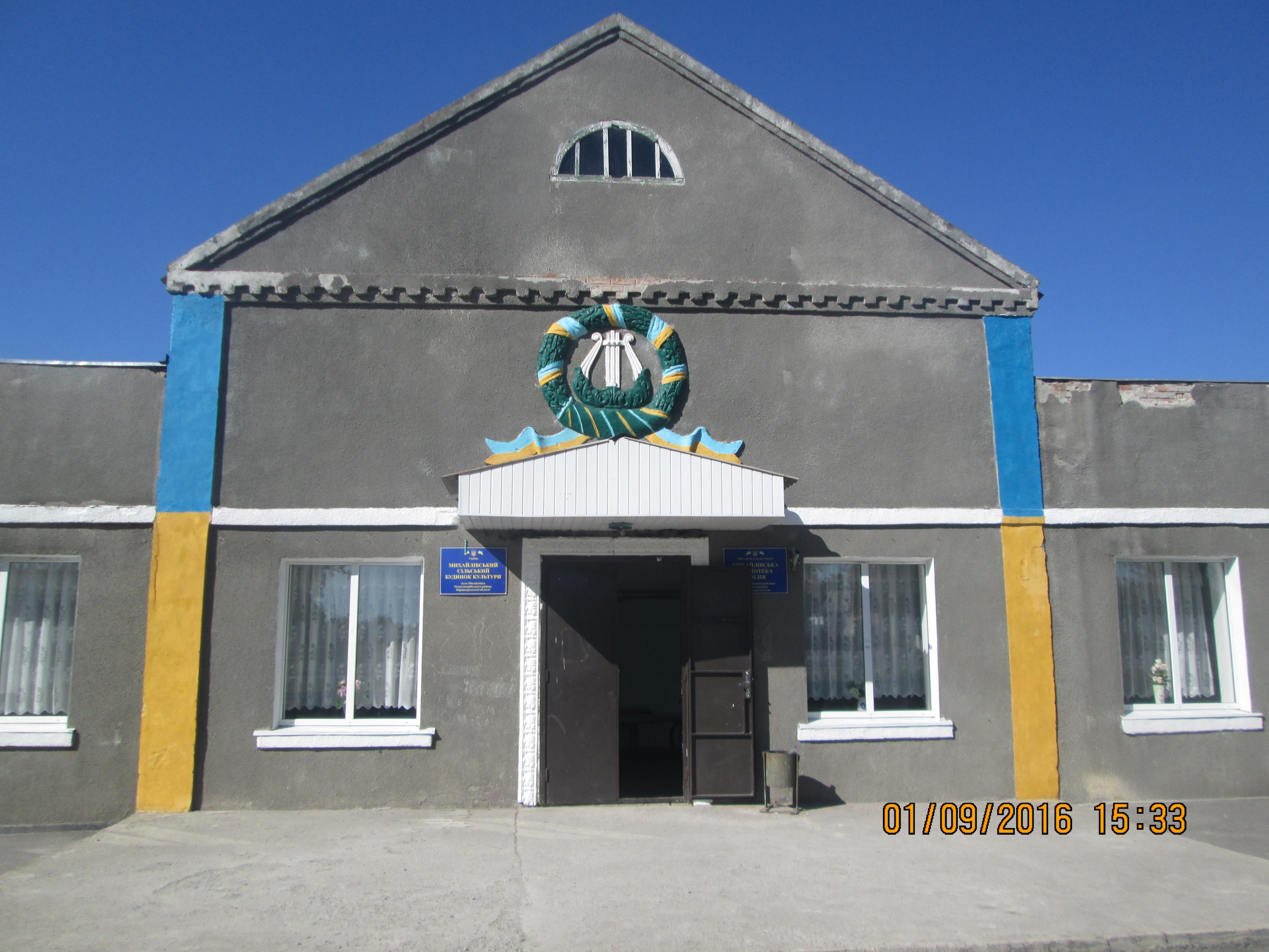 Будинок культури села Михайлівка Попельнастівської сільської ради