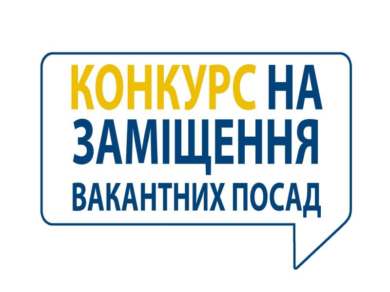 Попельнастівська сільська рада оголошує конкурс на заміщення  вакантних посад посадових осіб органів місцевого самоврядування