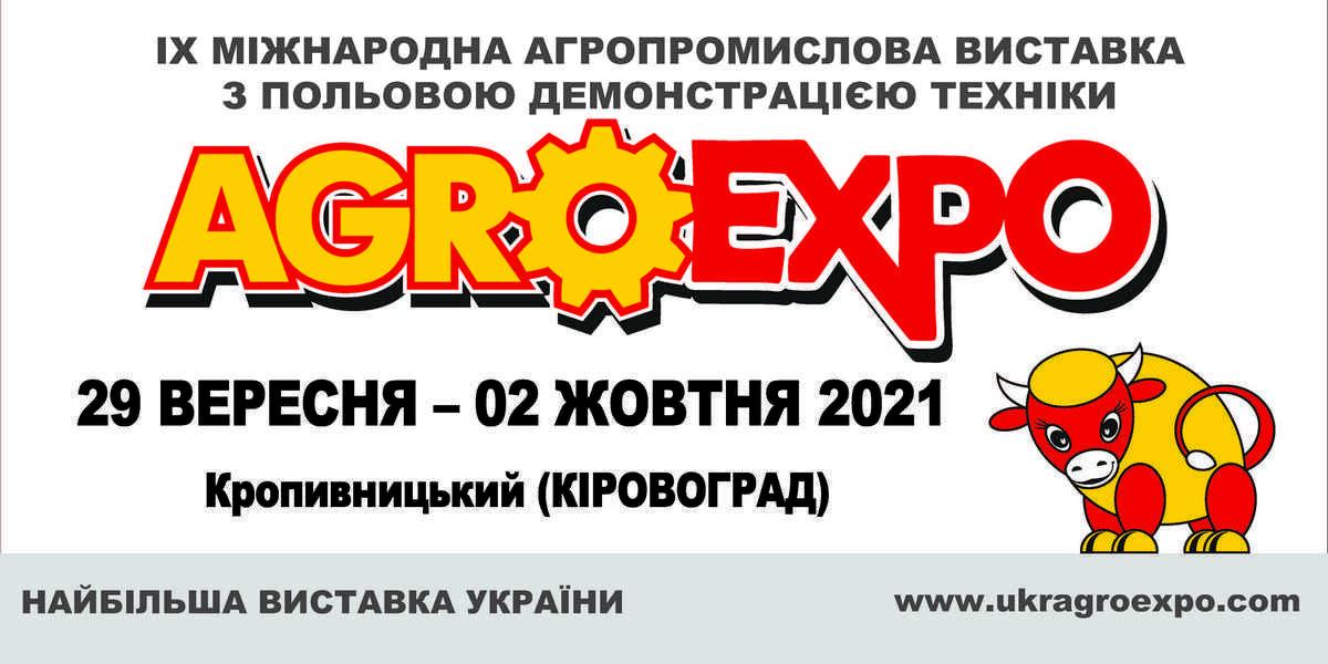 Міжнародна агропромислова виставка з польовою демонстрацією тeхніки