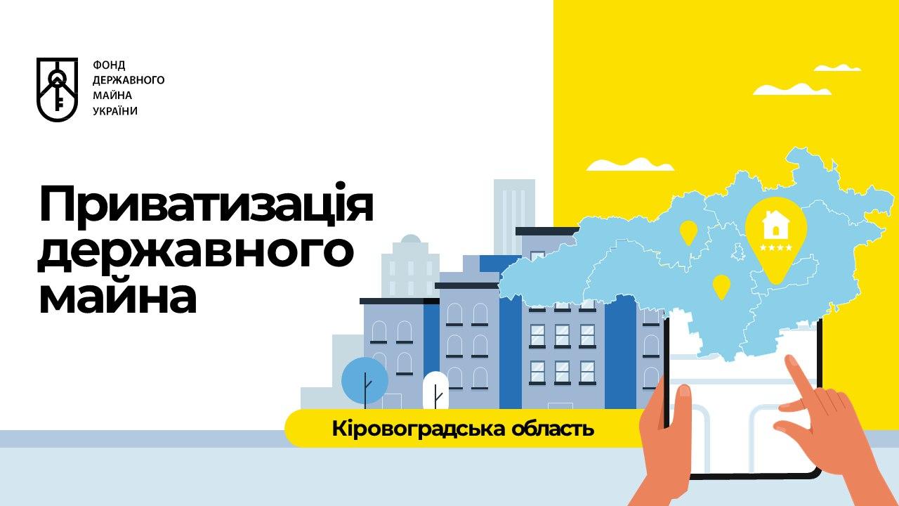 Об'єкти державної власності, які пропонуються до приватизації