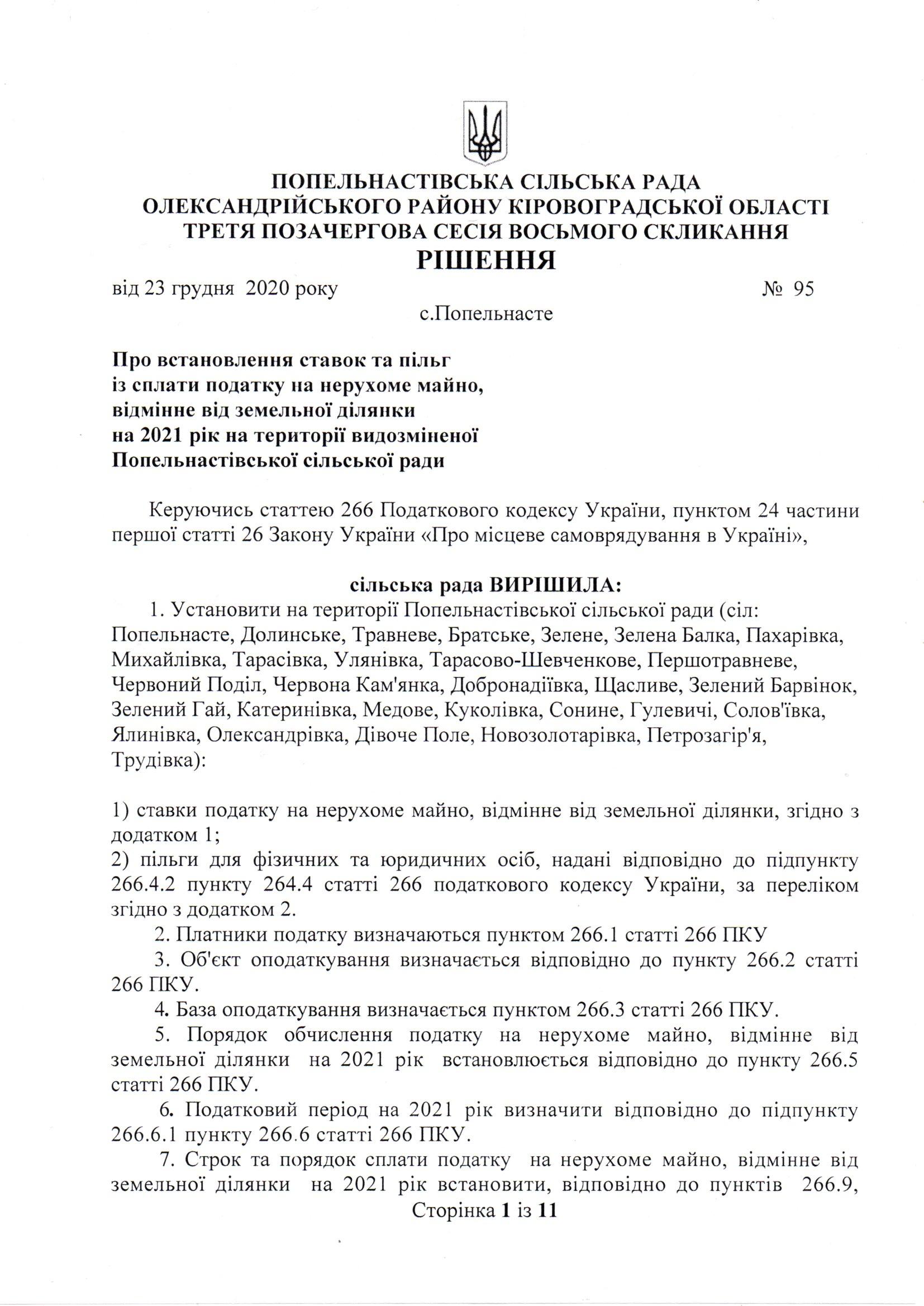 Рішення третьої позачергової сесії восьмого скликання № 95 від 23 грудня 2020 року
