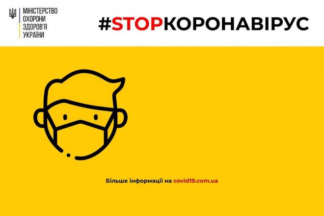 """По всій території України запроваджено """"жовтий"""" рівень епідемічної небезпеки."""