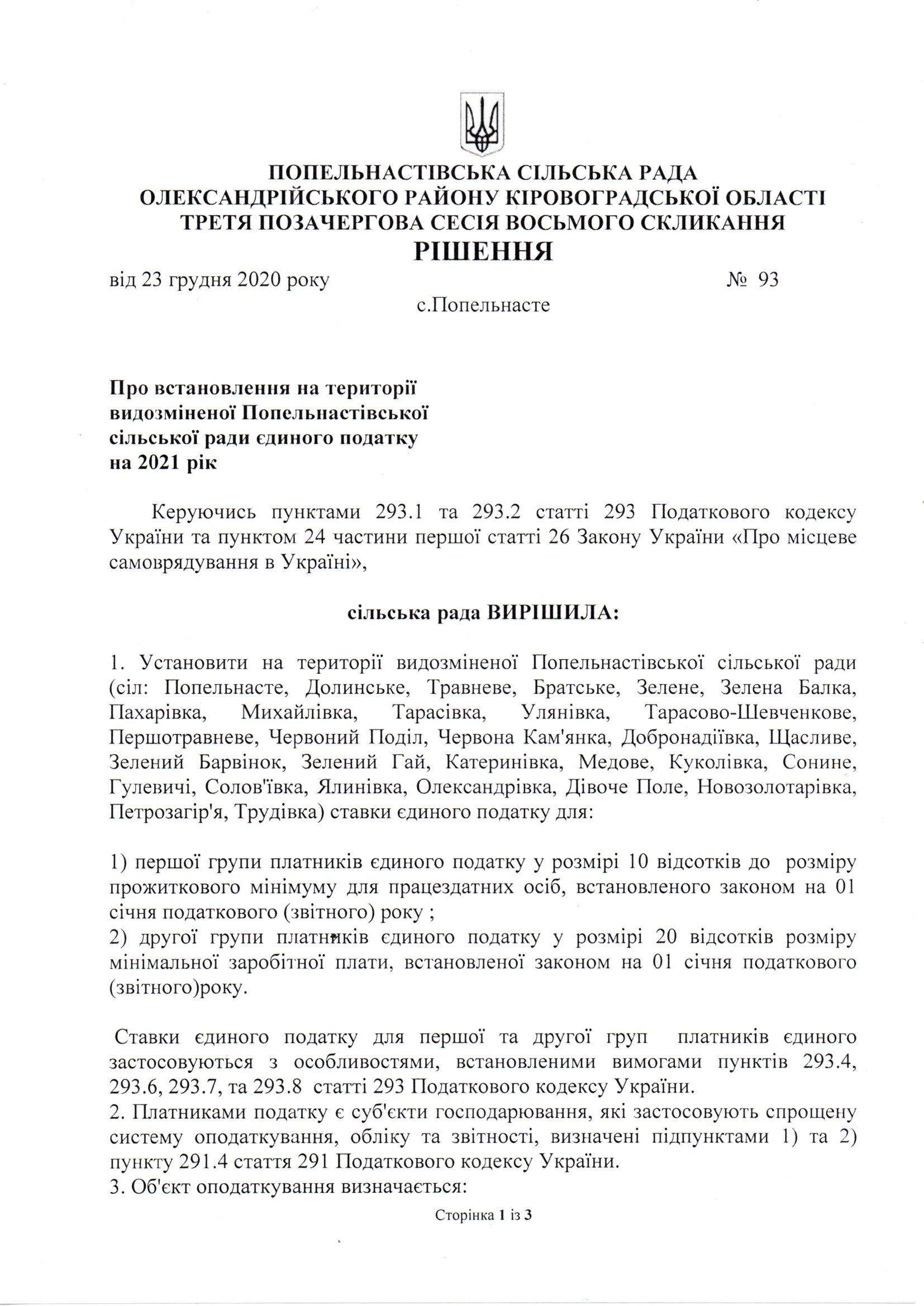Рішення третьої позачергової сесії восьмого скликання № 93 від 23 грудня