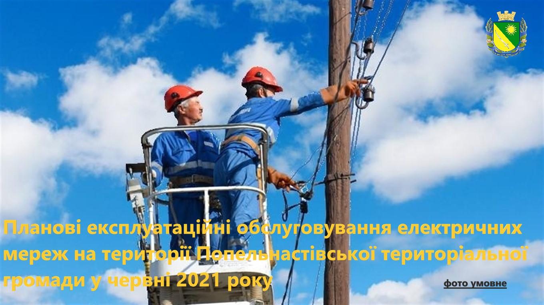 Планові експлуатаційні обслуговування електричних мереж на території громади у червні 2021 року