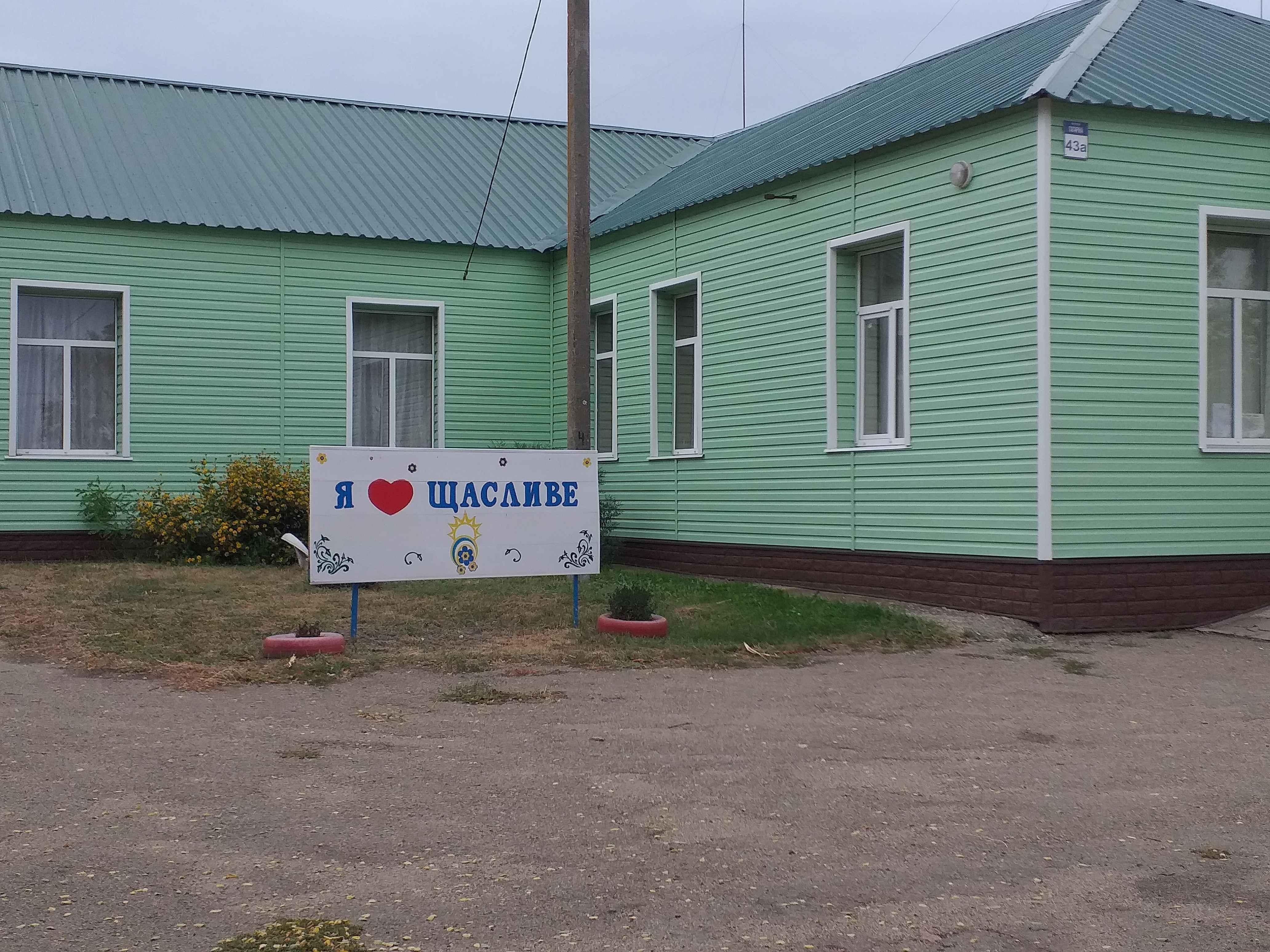 Будинок культури села Щасливе Попельнастівської сільської ради