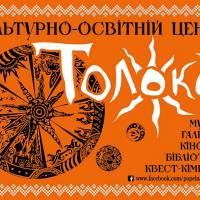Емблема культурного центру с.Попельнастого