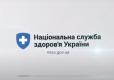 Національна служба охорони здоров'я України