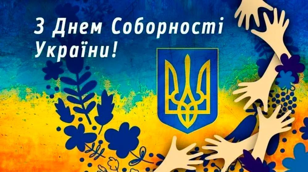 Вітання з Днем Соборності України