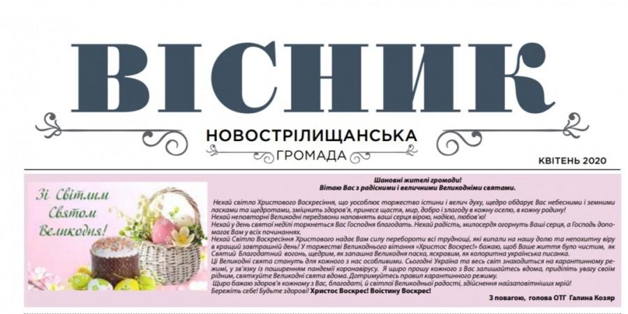 Читайте свіжий номер ВІСНИКА Новострілищанської громади