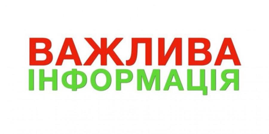Контактні дані працівників Славської селищної ради