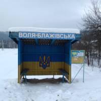 Автозупинка с.Воля-Блажівська