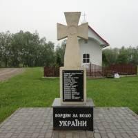 Пам'ятний знак братам Бережницьким - борцям за волю України