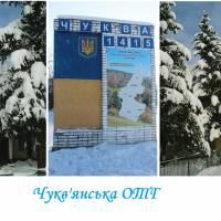 Чукв'янська ОТГ
