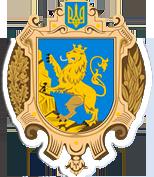 Львівська обласна адміністрація