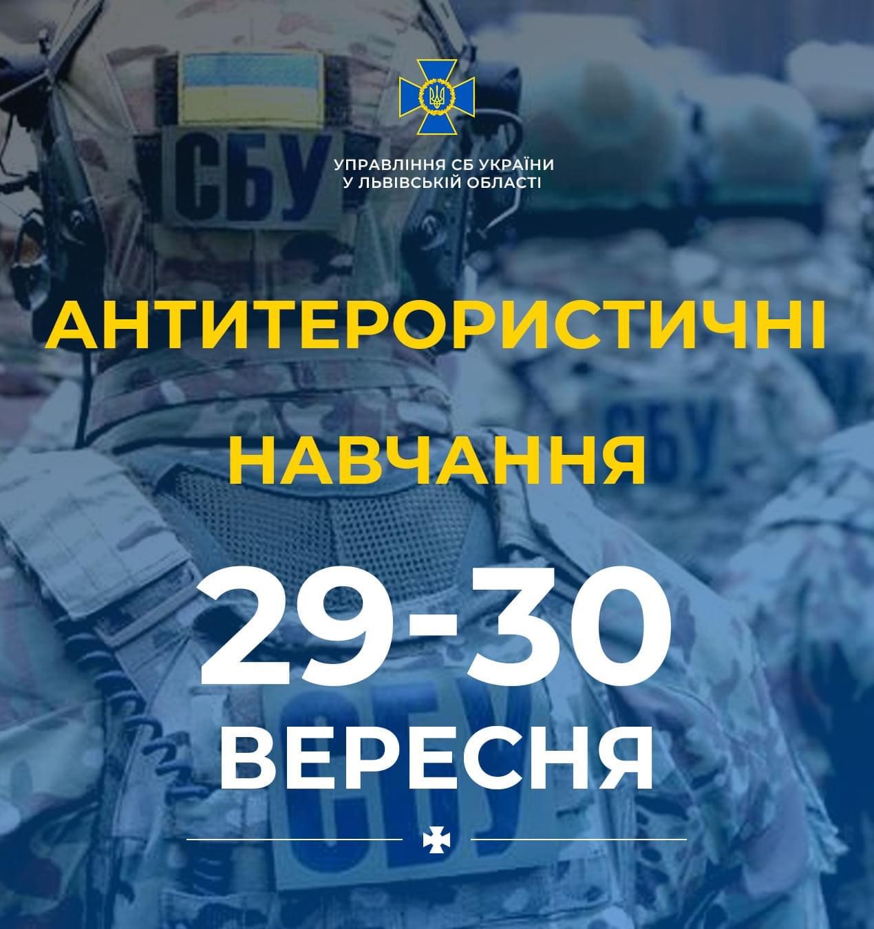 На Львівщині СБУ проведе антитерористичні та контрдиверсійні навчання