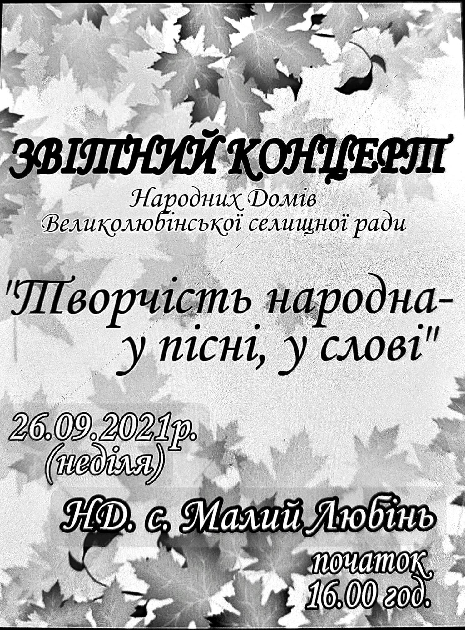 Запрошуємо усіх бажаючих на звітний концерт народних домів Великолюбінської селищної ради!
