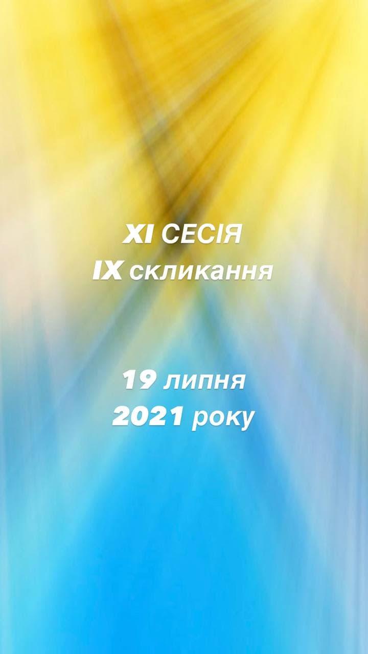 IX сесія IX скликання Великолюбінської селищної ради