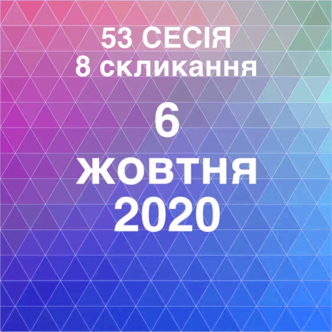 53 СЕСІЯ 8 скликання Великолюбінської селищної ради Городоцького району Львівської області