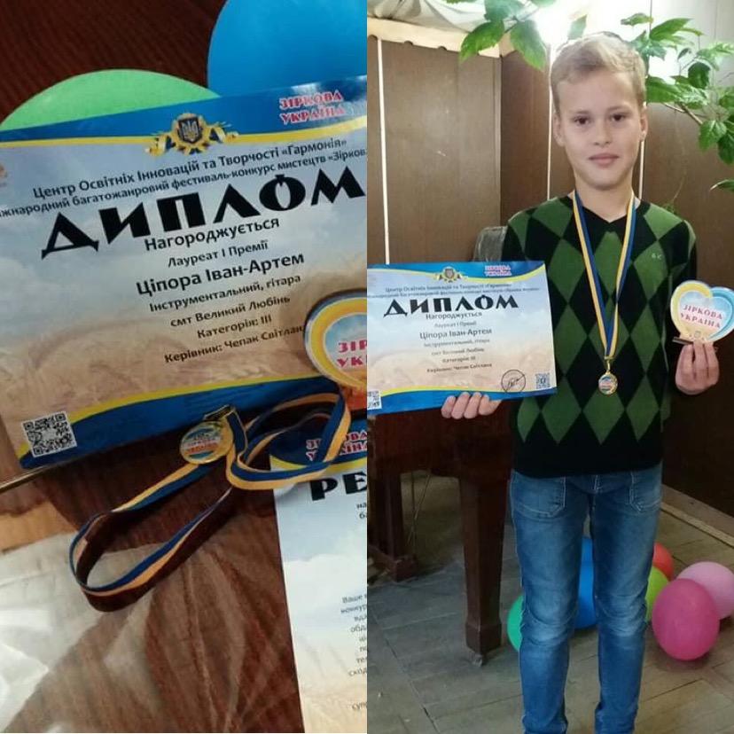 Лауреат І премії - Ціпора Іван-Артем
