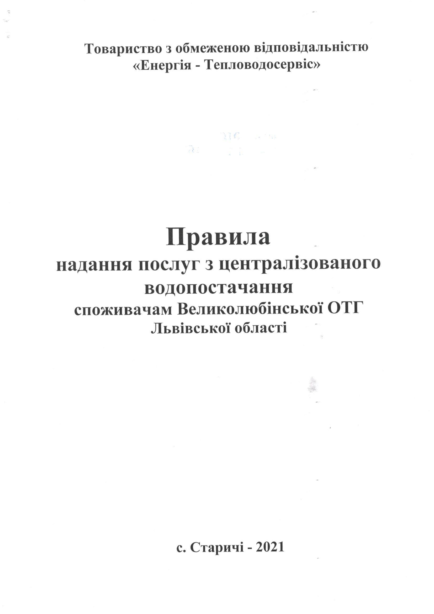 Правила надання послуг з централізованого водопостачання споживачам Великолюбінської ОТГ Львівської області