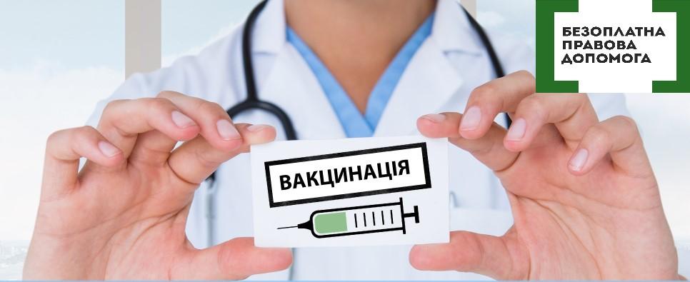 Вакцинація: що потрібно знати при її проведенні