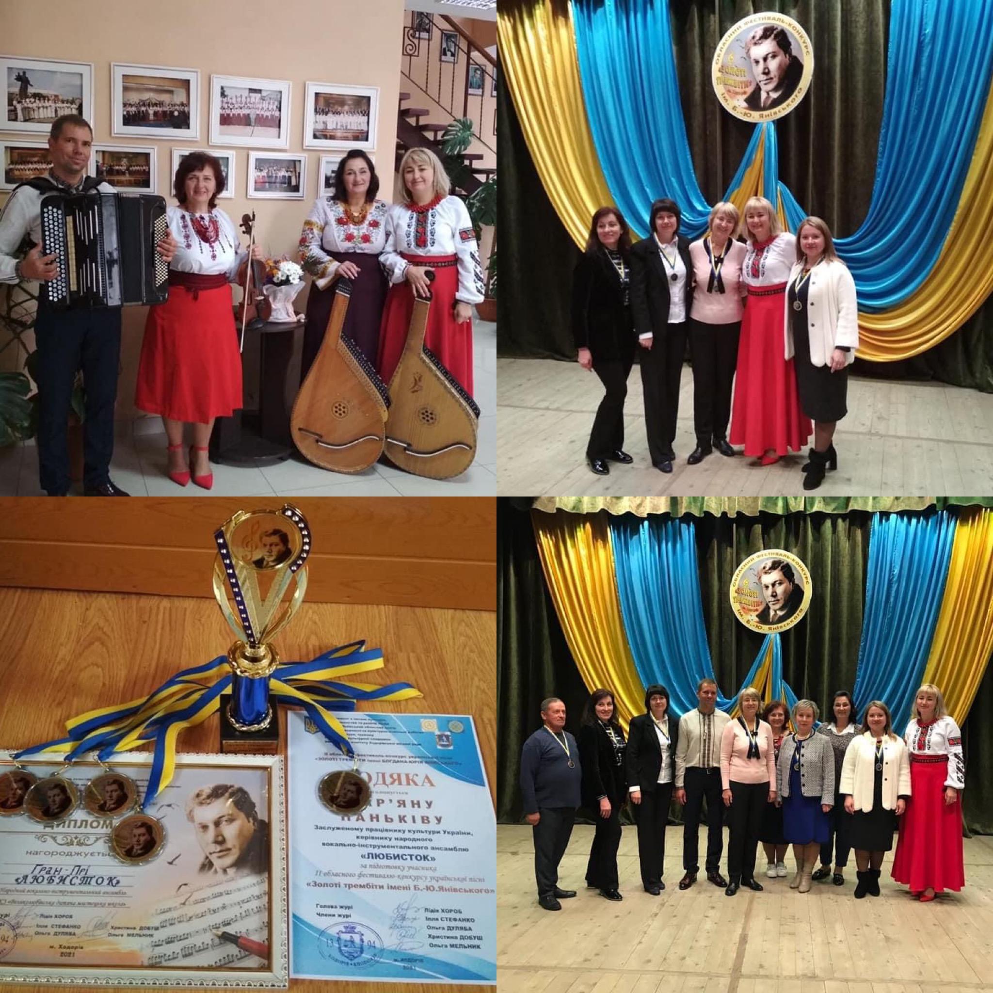 Вітаємо з грандіозною перемогою, з отриманням Гран-прі народний вокально-інструментальний ансамбль «Любисток»