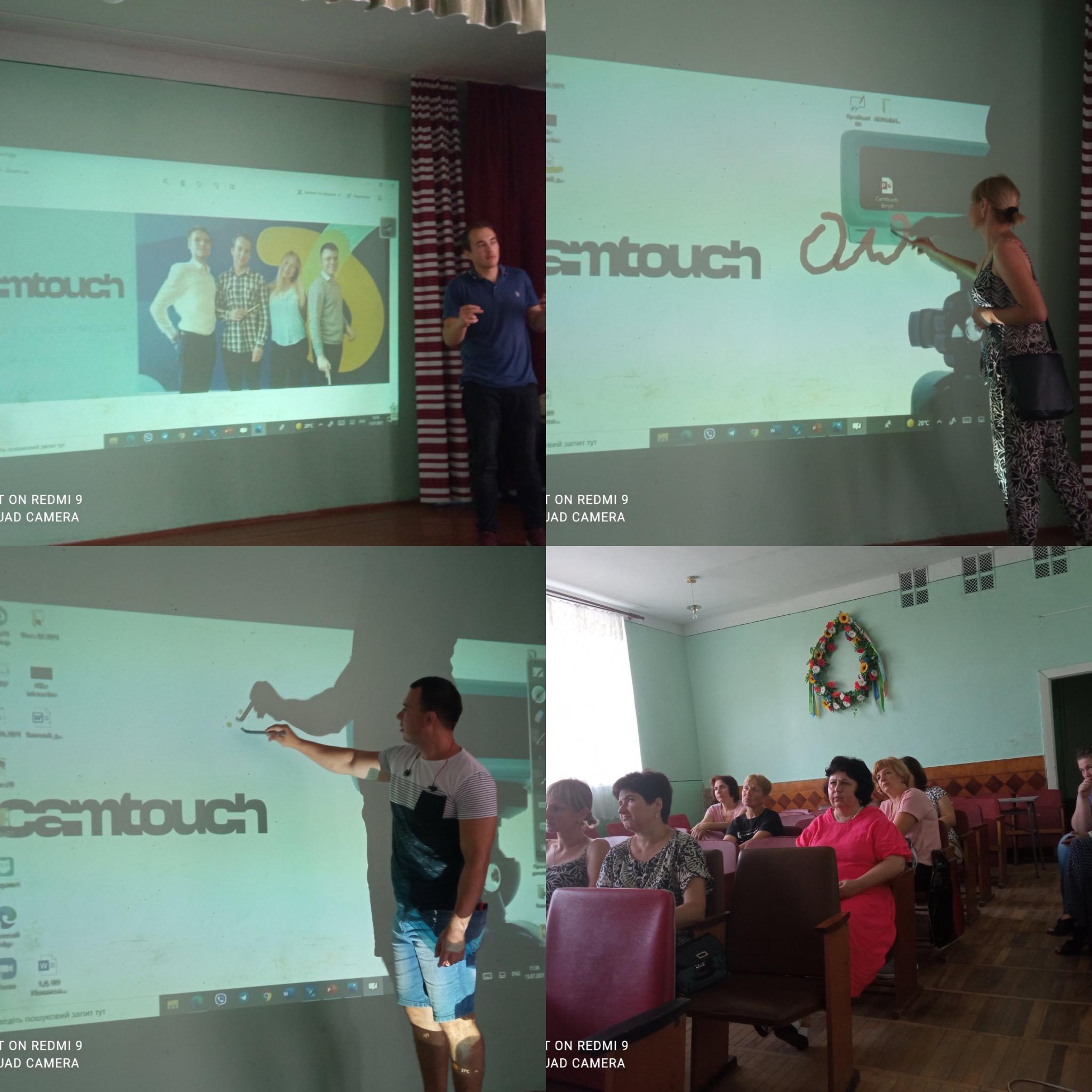 Презентація інтерактивного обладнання CamTouch.