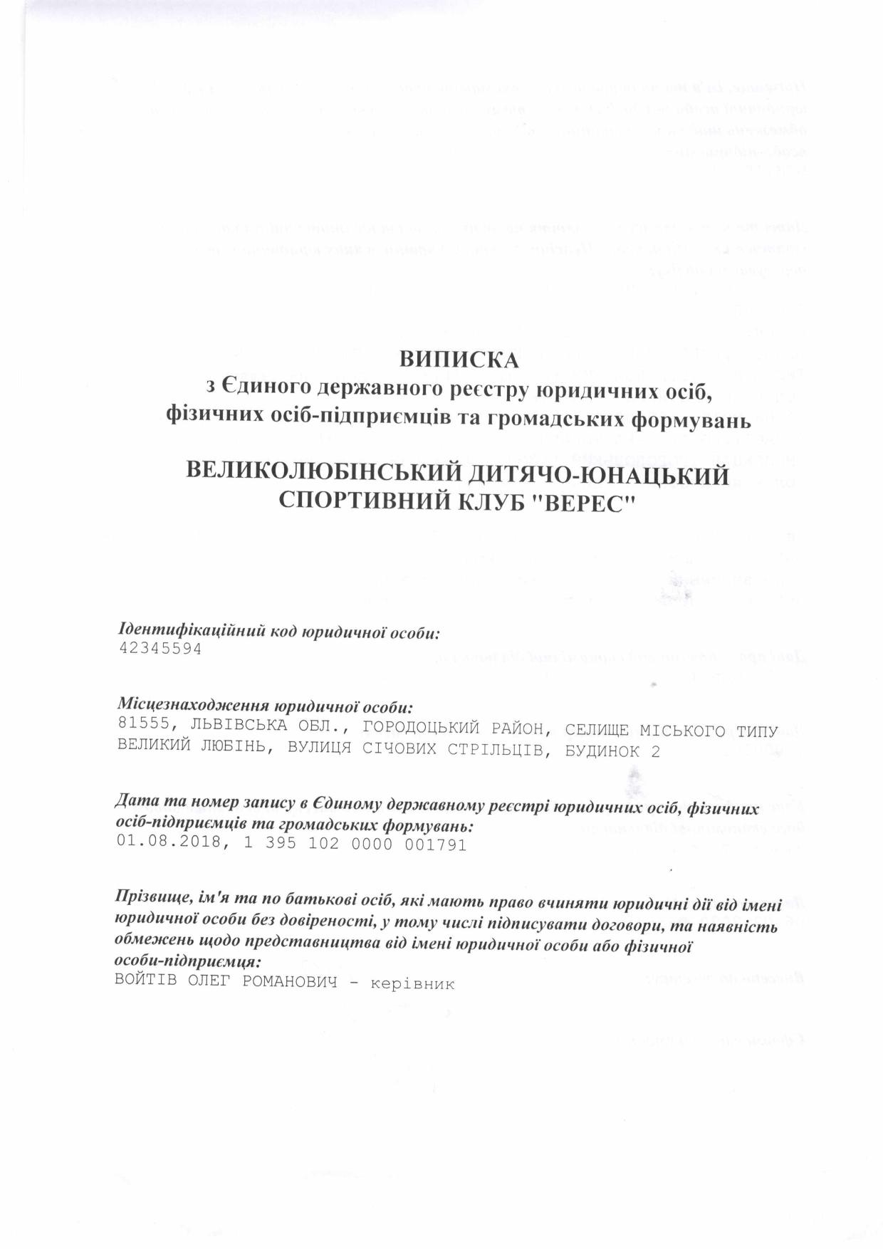 Виписка з Єдиного державного реєстру юридичних осіб, фізичних осіб-підпримців та громадських формувань