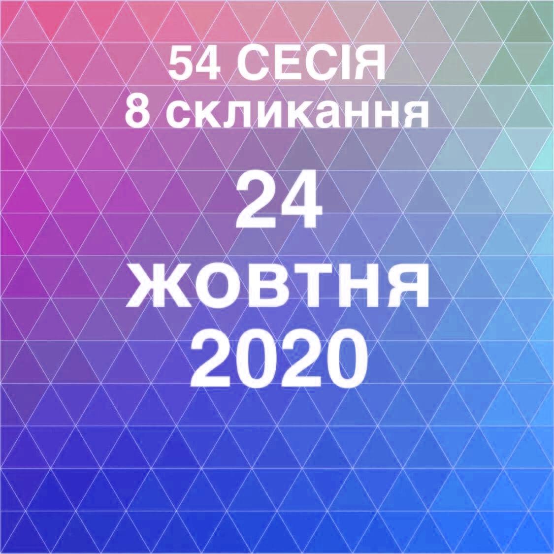 54 СЕСІЯ 8 скликання Великолюбінської селищної ради Городоцького району Львівської області