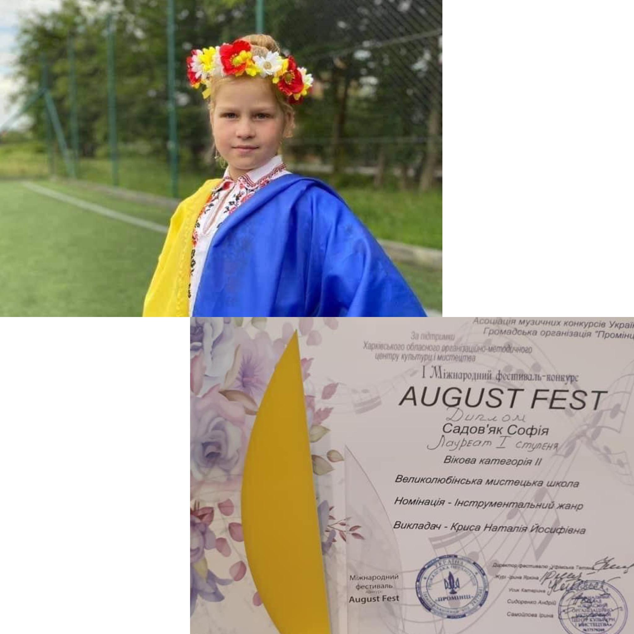Садов'як Софія Лауреат I ступеня