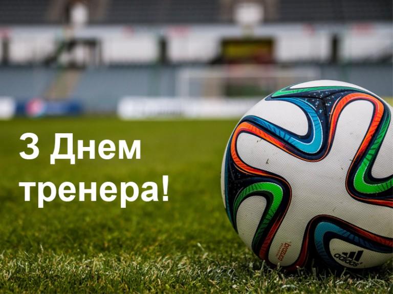 19 липня відзначається  День тренера