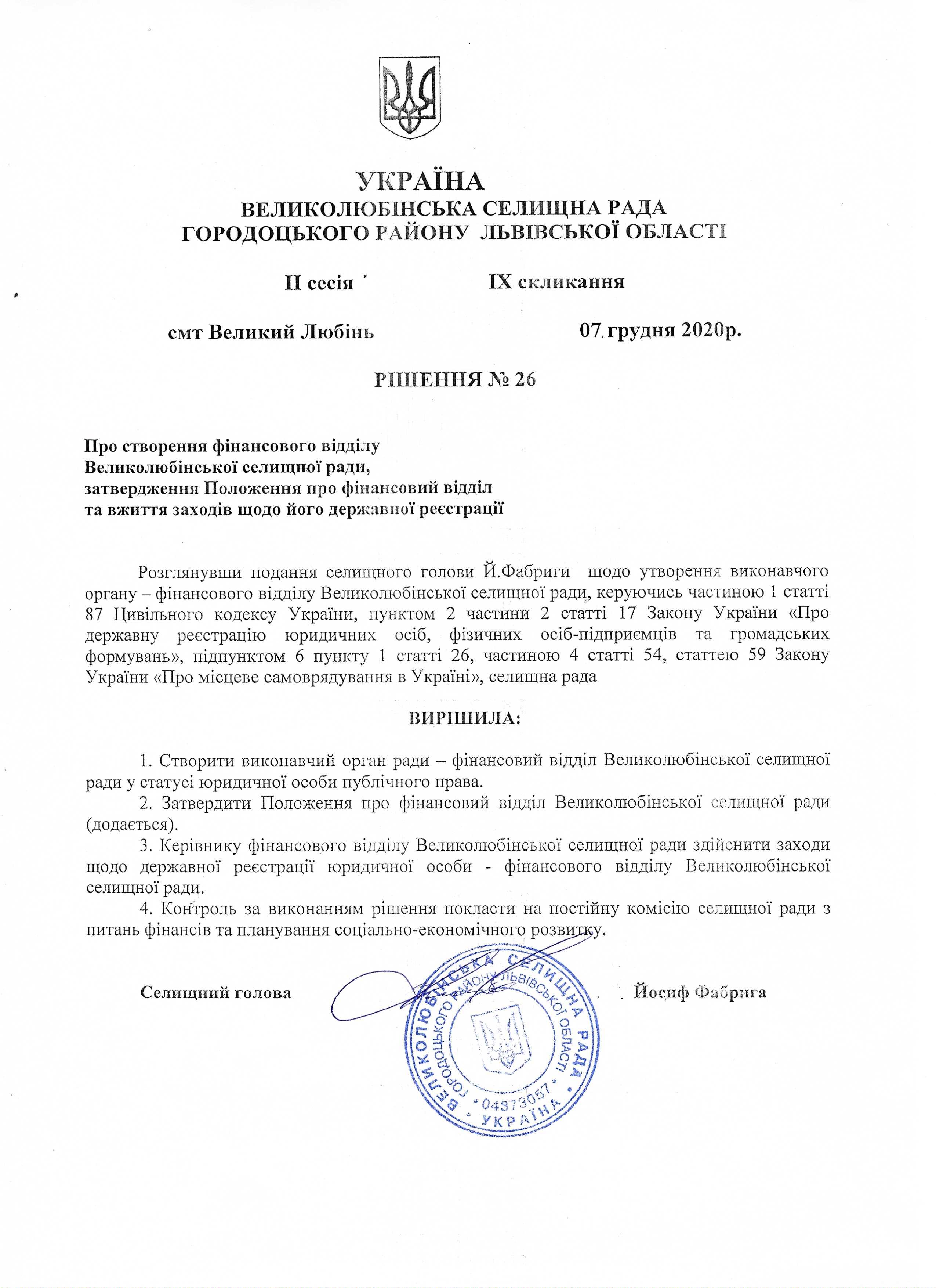 Про створення фінансового відділу Великолюбінської селищної ради, затвердження Положення про фінансовий  відділ та вжиття заходів щодо його державної реєстрації