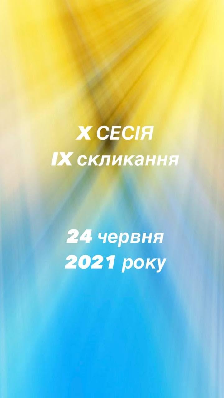 X сесія IX скликання Великолюбінської селищної ради