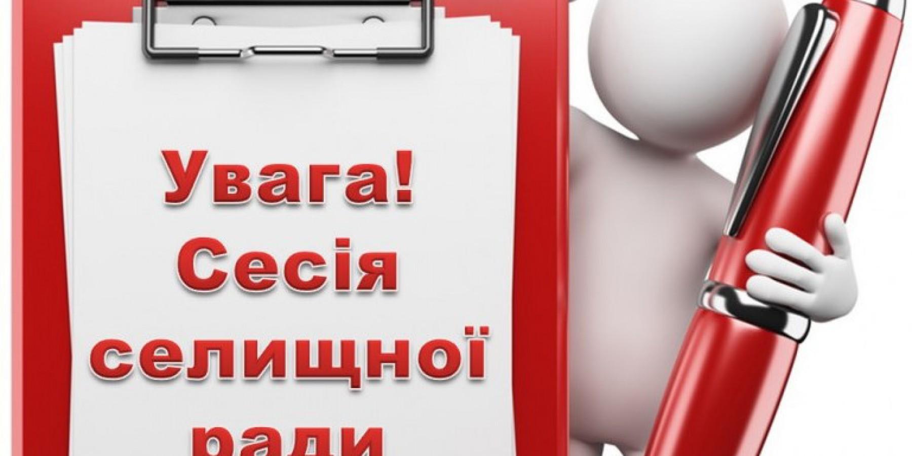 VIII сесія Великолюбінської селищної ради Львівського району Львівської області