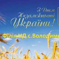 Святкування 30-річчя Незалежності України в громаді