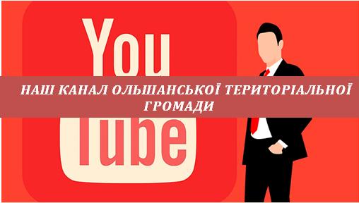 видео канал Ольшанської територіальної громади