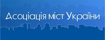Асоціація міст України
