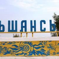 смт.Ольшанське