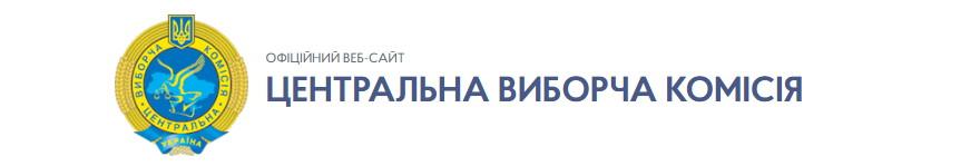 Центральна виборча комісія України