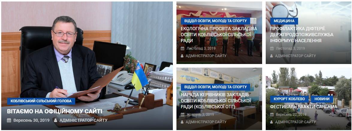 Офіційний сайт Коблівської ОТГ