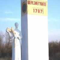 Стелла при в'їзді в смт Березнегувате