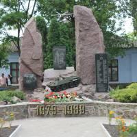 Пам'ятник воїнам-інтернаціоналістам та прикордонникам
