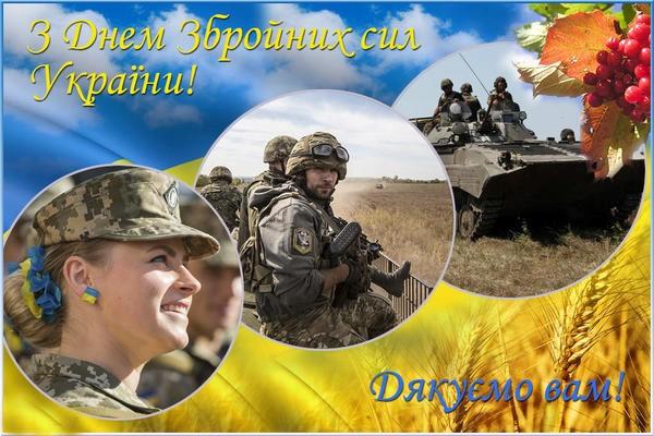 Картинки по запросу привітання з днем збройних сил україни в прозі