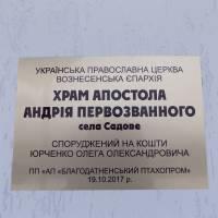 с. Садове
