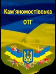 Герб - Кам'яномостівська сільська рада об'єднана територіальна