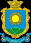 Герб - Холмська сільська рада