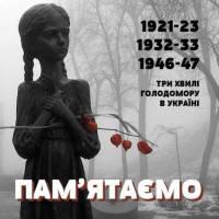 Голодомору - 86